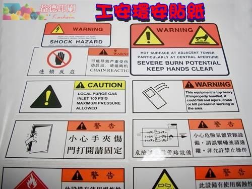 工安環安標示貼紙